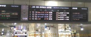 新幹線電子掲示板