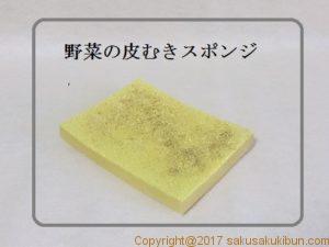 野菜の皮むきスポンジ (2)