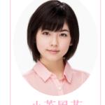 小芝風花の本名とニックネーム・天然朝ドラ女優家族との関係は?