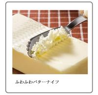 バターナイフ (2)