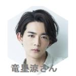 若手注目俳優・竜星涼の胸キュンダンスとプロフィール・本名国籍は?