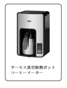 コーヒーメーカー (2)