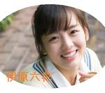 伊原六花 (2)