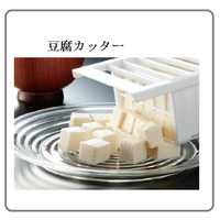 豆腐カッター (2)