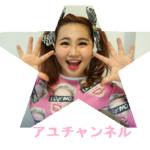 アユチャンネル1