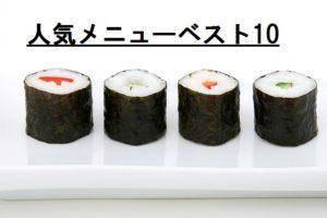 寿司ベスト10