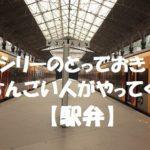 東京駅で買えるおすすめ駅弁・駅弁ベスト3・超レア駅弁・絶品駅弁/モノシリーのとっておき