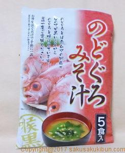 のどぐろ味噌汁