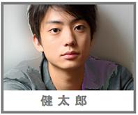 健太郎 (2)
