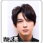 ゲームレイゼロCM俳優は誰?吉沢亮の性格・好きなタイプ・演技力など