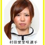 村田愛里咲選手