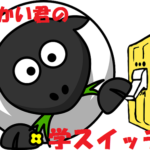 なかい君の学スイッチ・芸能人がオススメ地元テッパン品/ヒロミ.菊地亜美