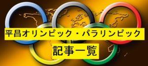 平昌オリンピック・パラリンピック
