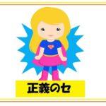正義のセ衣装.吉高由里子・プチプラ服で自分流コーディネート第8話