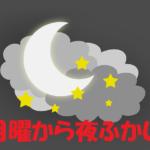月曜から夜ふかしの心理テスト!8色占いで深層心理がわかる?沖縄シウマの風水占い