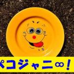 ペコジャニチーズ対決・渡部紹介TV初出し店.チータおすすめ絶品料理・ベスト3