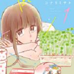 ドラマ化決定!漫画『凪のお暇』あらすじ&感想・こんな人におすすめ!無料で読むには?