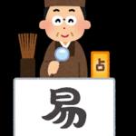 2019の運勢は?誕生日で占う開運テーマ・今年の数字で目標が分かる!島田秀平