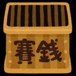 お賽銭はいくらが良い?縁起が良い額、悪い額・神社とお寺の参拝の仕方
