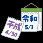 GW平成から令和へ代替わり行事日程スケジュール・5/4一般参賀・改元イベント
