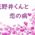 花野井くんと恋の病8巻あらすじ&ネタバレ!29話〜32話+番外編・KCデザート