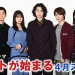 コントが始まる|視聴率全話推移・4/17スタート菅田将暉ドラマ2021