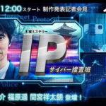 IPサイバー捜査班|視聴率全話まとめ・2021テレ朝ドラマ