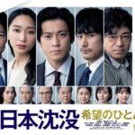 日本沈没|世帯&個人視聴率全話まとめ/日曜劇場2021