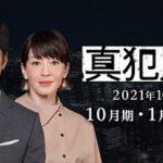 真犯人フラグ|視聴率全話まとめ・日テレ日曜ドラマ2021
