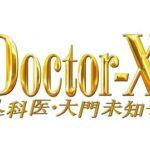 ドクターX2021視聴率まとめ・テレ朝ドラマ2021