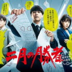 『二月の勝者』視聴率まとめ|日テレ土ドラマ2021